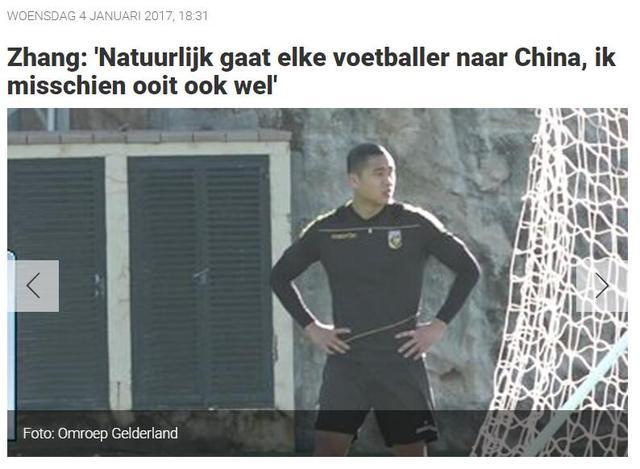 张玉宁:目前只想在欧洲踢球 未来或选择回国