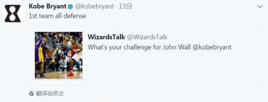 科比给沃尔发出挑战内容 奇才领袖:不用多说