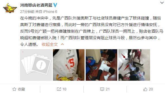 NBL比赛中突发事件群殴 河南回应称广西球员先推搡的! -