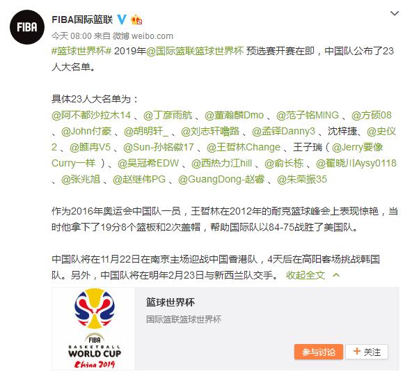 19年篮球世预赛中国男篮23人名单公布,西热重返国家队 -