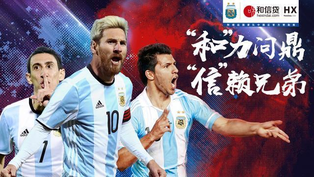 和信贷正式与阿根廷国家队签约 成世界杯年的官方赞助商 -