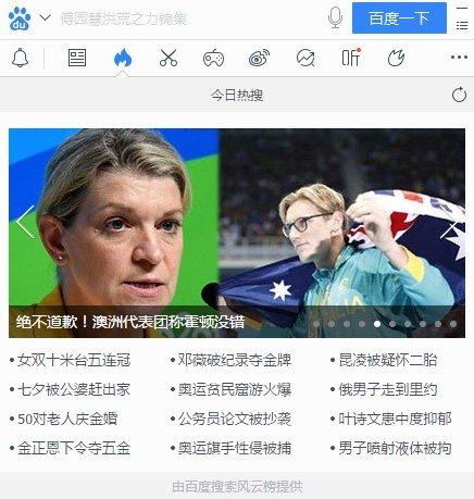 热点资讯是哪个软件的_桌面百度热点新闻,奥运资讯随时看