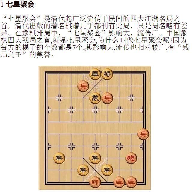 这四大象棋残局,能破一个的都是高手了
