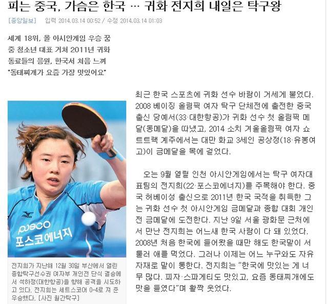 中国乒乓新星归化韩国 称要在亚运会击败国乒