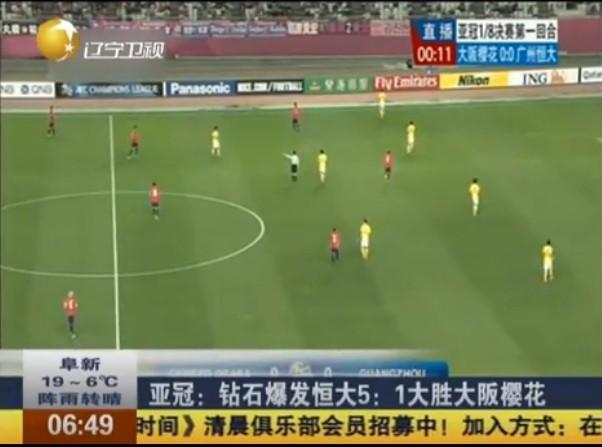 日本球迷吐槽大阪樱花惨败 惊呼广州恒大强大